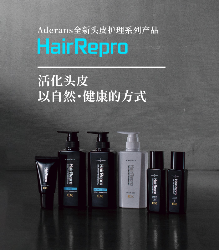 HairRepro A Brand-new Series of Scalp Care Products developed by Aderans