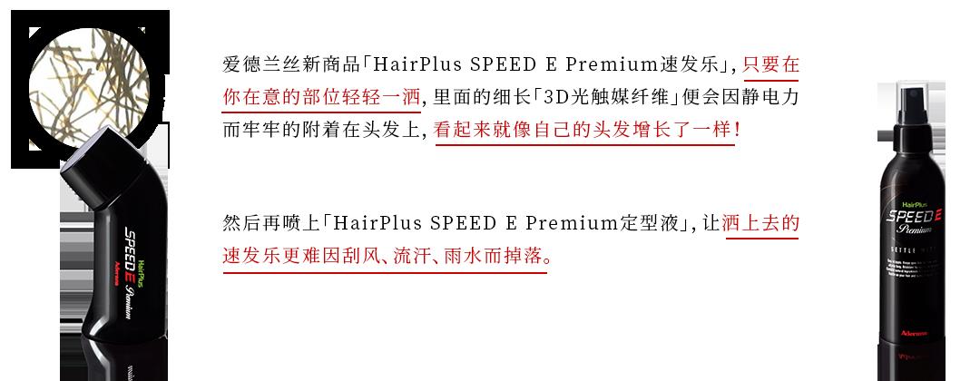 什么是HairPlus SPEED E Premium速发乐?
