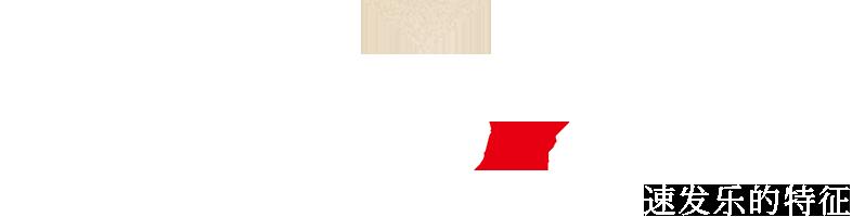 HairPlus SPEED E Premium 速发乐的特征