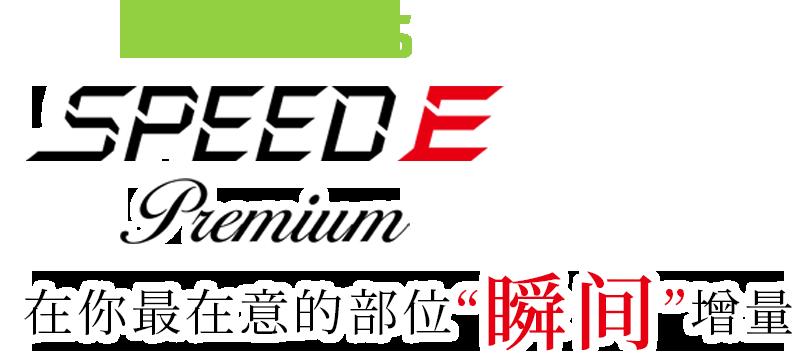 HairPlus SpeedE Premium