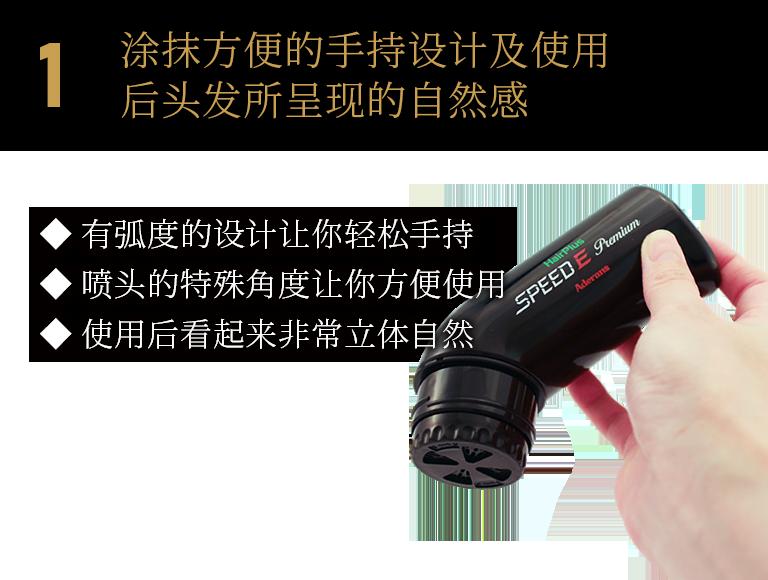 涂抹方便的手持设计及使用后头发所呈现的自然感