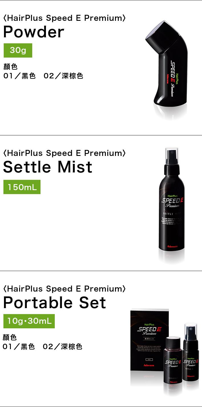 HairPlus SPEED E Premium 商品介绍