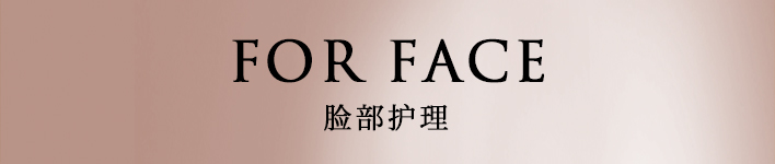FOR FACE 脸部护理